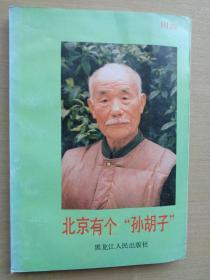 北京有个孙胡子