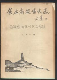黄土高坡唱大风---记延安西北文艺工作团(油印本)
