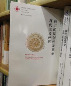 凤凰文库艺术理论研究系列:前卫的原创性及其他现代主义神话