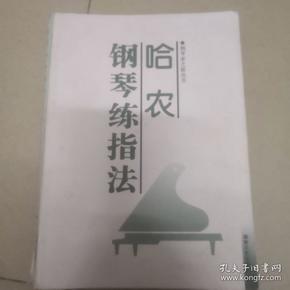 尼钢琴初步教程+钢琴基础教程+儿童钢琴四手联弹曲集+哈农钢琴练指法图片