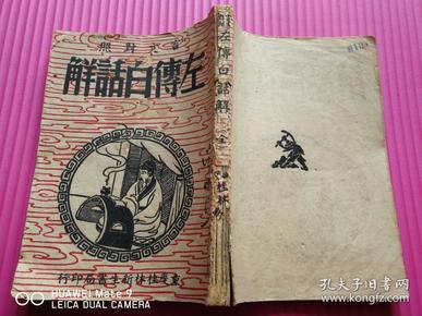 内战时期草纸本《言文对照:左传白话解 》陈文达编著,重庆桂林新生书局民国37年3月一版印