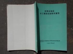 田坝水电站水工模型试验研究报告【油印本,贴有彩色照片,附折叠图】