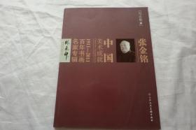 中国美术成就 1911--2011百年书画名家专辑纪念版:张金铭(签名信札)仔细看图