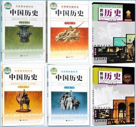 初中历史七八九年级上下册岳麓版课本七八年级新版全套共6本