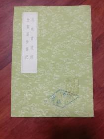 元故宫遗录《及其他一种》(影印本)此据龙威秘书本排印初编各丛书仅有此本,竖版繁体字、品相以图片为准