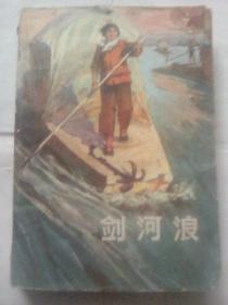 剑河浪(汪雷文革长篇小说)