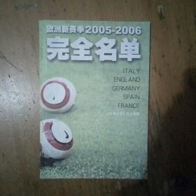 欧洲新赛季 2005-2006 完全名单