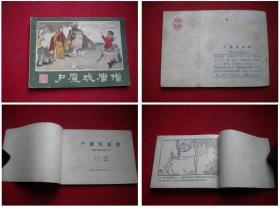 《尸魔戏唐僧》西游记6,湖南1981.8一版一印,289号,连环画,