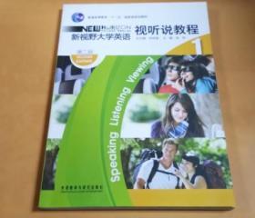 新视野大学英语:视听说教程1(第2版)没光碟