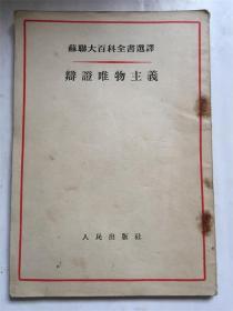 苏联大百科全书选译:辩证唯物主义/罗森塔尔 繁体竖排