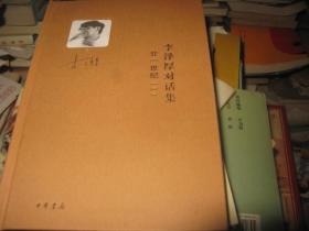 李泽厚对话集廿一世纪(一)
