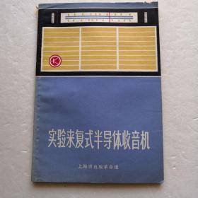 实验来复式半导体收音机(1970年1版1印)