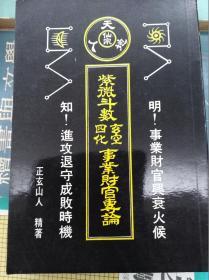 紫微斗数玄空四化 事业财官专论  80年版,包快递