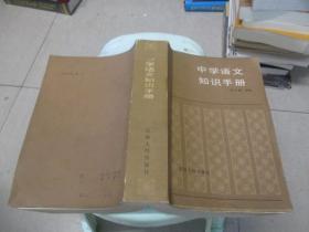 中学语文知识手册   大32开厚册   实物图  品自定  33号柜