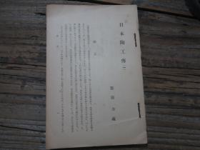 《日本陶工传》  缺封面