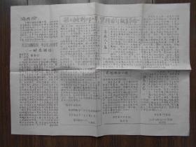 文革【江苏新医学院第一附属医院革委会,油印小报】