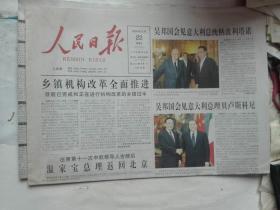 生日报-人民日报2009年5月22日
