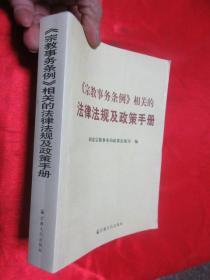《宗教事务条例》相关的法律法规及政策手册