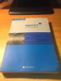 焊接冶金学(第2版)