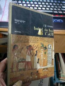 亡灵书(大英博物馆藏图本,彩色)全新塑封