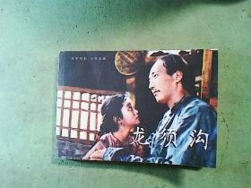 百年电影连环画:龙须沟(电影传奇系列)