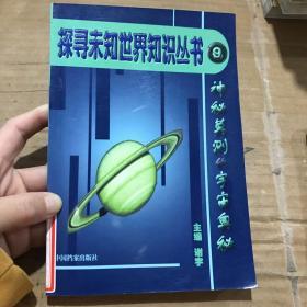 探寻未知世界知识丛书9