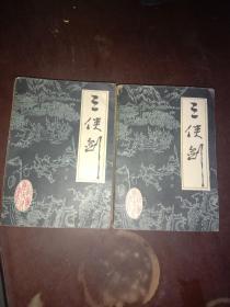 三侠剑  上下全二册