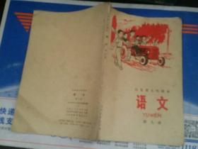 山东省小学课本语文第九册
