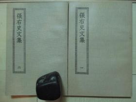 商务印书馆大32开四部丛刊初编集部:张右史文集             2册全
