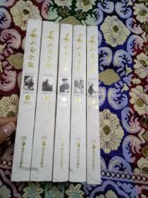 黄永玉全集(文学编普及本)1.2.3.4.5