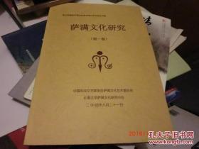 萨满文化研究 (第一卷)