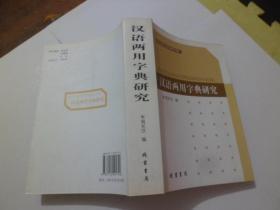 汉语两用字典研究(社科文献论丛第22辑)