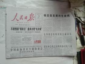 生日报-人民日报2009年7月14日