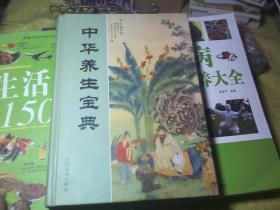 中华养生宝典(第一卷)