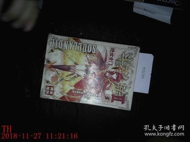 斗罗大陆漫画版2的南大漫画遥图片