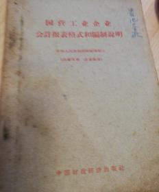 国营工业企业会计报表格式和编制说明(1962年1月1日起施行)