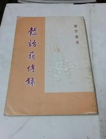 榖诒薪传录(广东省梅州市兴宁廖氏族谱)