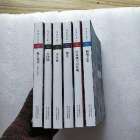 張愛玲全集(共6冊合售):傾城之戀、紅玫瑰與白玫瑰、怨女、半生緣、小團圓、海上花開 【全新 正版】