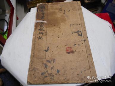 民国旧书 《赵松雪萧山大成殿碑记》