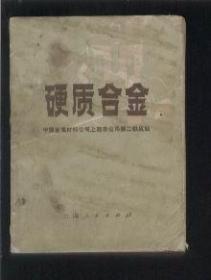 硬质合金 (前有毛主席、林彪题词手迹插页 内页台头多处有毛主席语录)