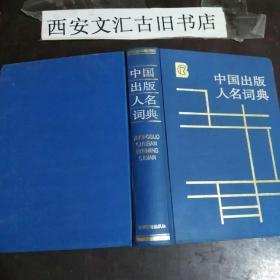 中国出版人名词典
