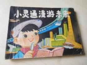 连环画:  小灵通漫游未来    杜建国 毛用坤绘   1980年1版1印750000册