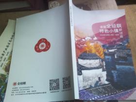 首届全经联特色小镇研讨会2016年、北京(16开 182页)