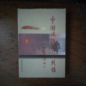 中国退伍军人列传 第二辑