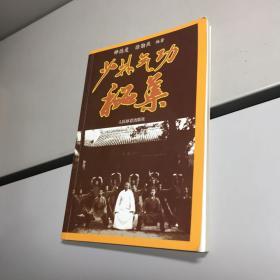 少林气功秘集 【  95品+++ 内页干净 实图拍摄 看图下单 收藏佳品】