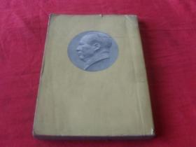 毛泽东选集--(第三卷)大32开53年长春第一次印刷