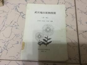 武汉地区植物图册 第一册