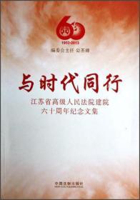 与时代同行:江苏省高级人民法院建院六十周年纪念文集