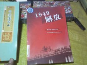 1949解放