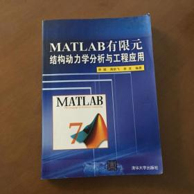 MATLAB有限元结构动力学分析与工程应用 徐斌著(正版原书)